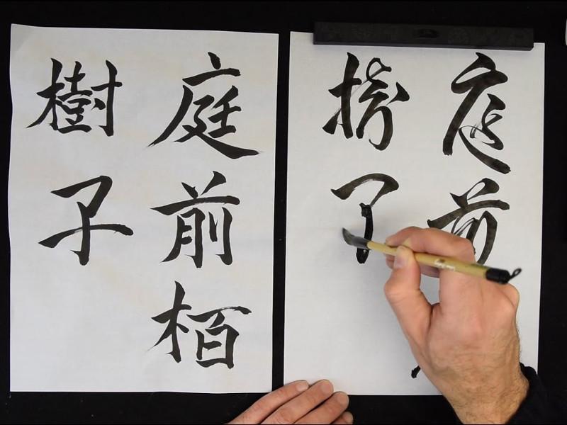 Calligraphie Japonaise : la voie de l'écriture